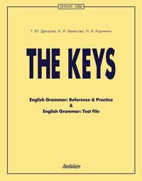 Берестова, Алла  - The Keys. English Grammar: Reference & Practice & English Grammar: Test File