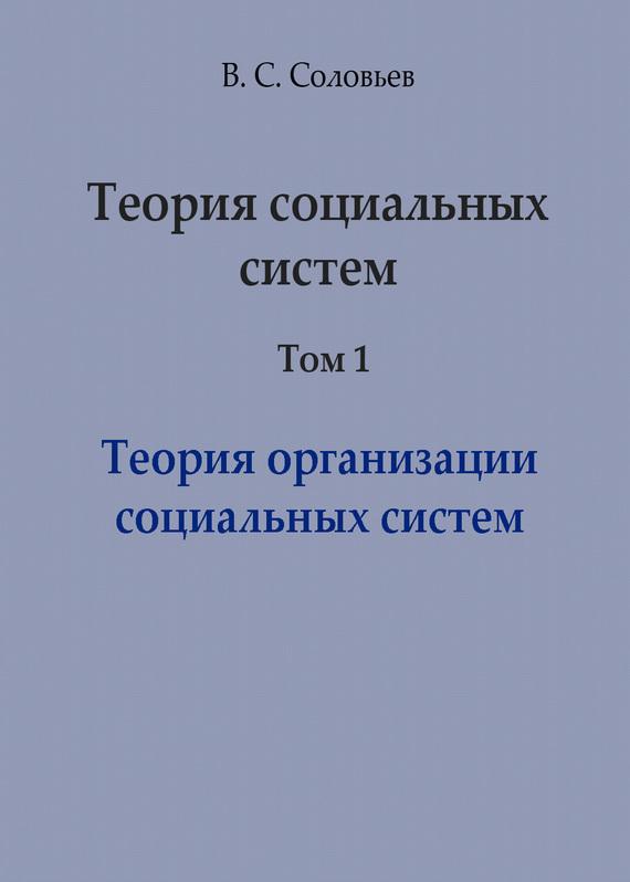 В. С. Соловьев бесплатно