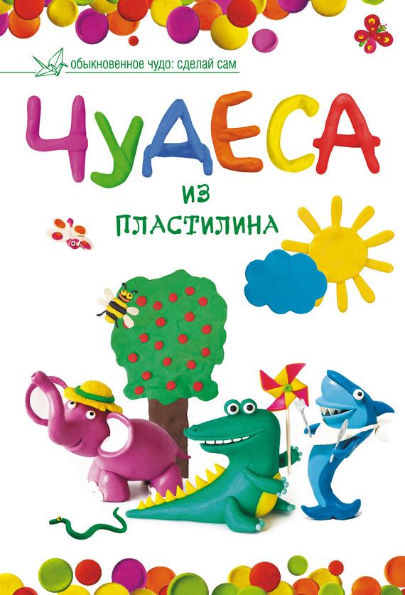 Мария Макаренко Чудеса из пластилина поделки из пластилина