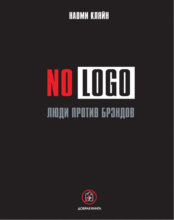 Наоми Кляйн No Logo. Люди против брэндов