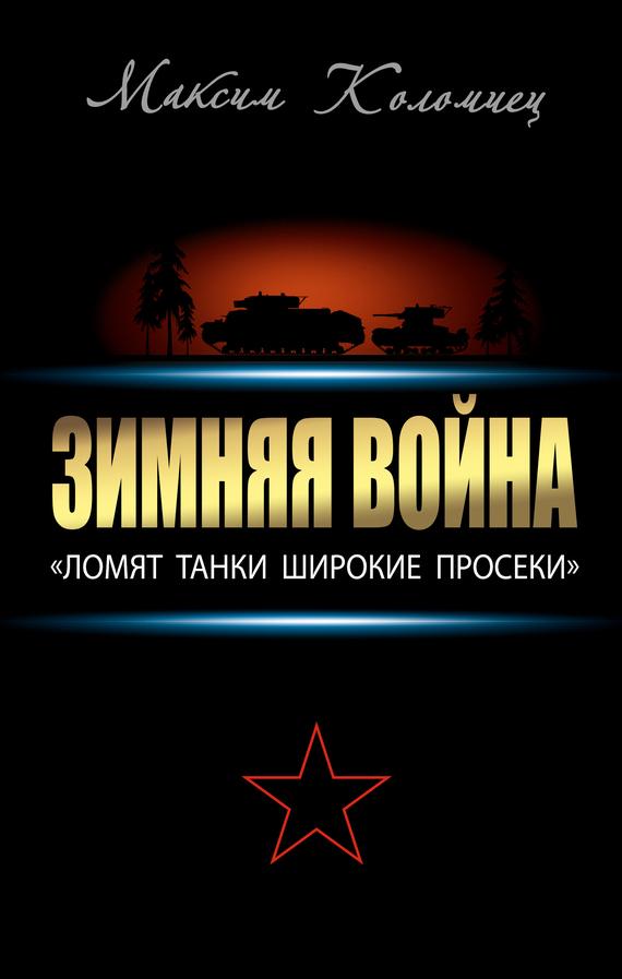 Максим Коломиец Зимняя война: «Ломят танки широкие просеки» книги эксмо зимняя война ломят танки широкие просеки