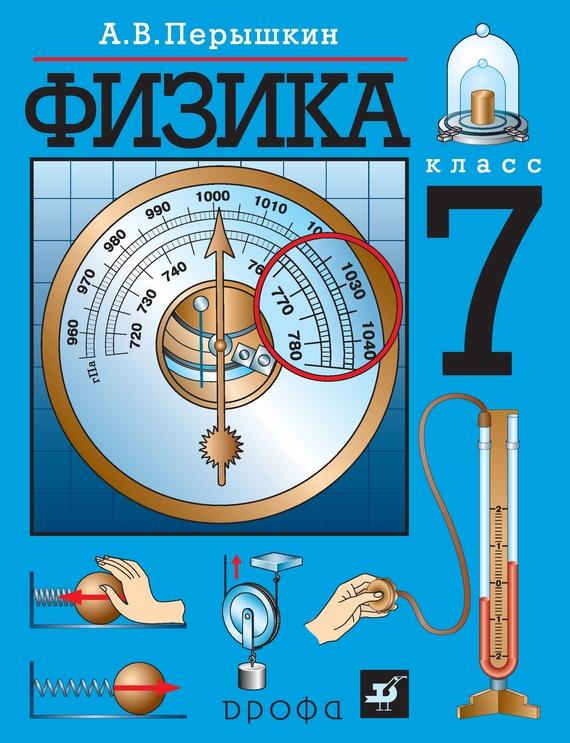 А. В. Перышкин Физика. 7 класс