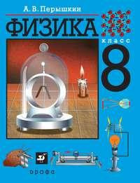 Перышкин, А. В.  - Физика. 8 класс