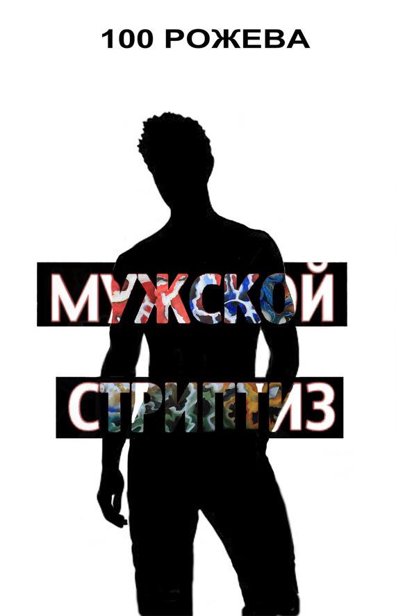 Татьяна 100 Рожева Мужской стриптиз (сборник) татьяна 100 рожева тупик джаз