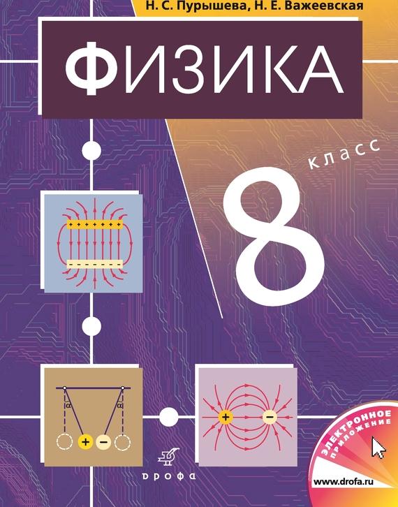 Н. Е. Важеевская Физика. 8 класс