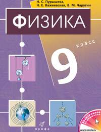 Важеевская, Н. Е.  - Физика. 9 класс