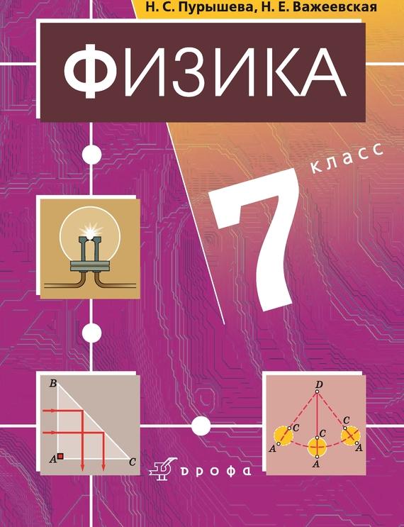 Физика 7 класс скачать fb2