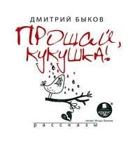 Быков, Дмитрий  - Прощай, кукушка (сборник)