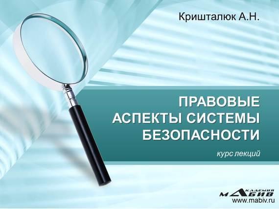 Александр Кришталюк бесплатно