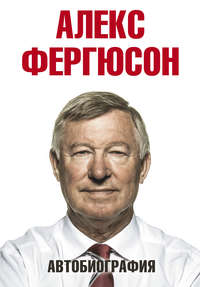 Фергюсон, Алекс  - Автобиография