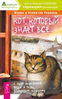 Ревнов, Валентин  - Кот, который знает всё… О чуде исцеления души и тела, доступном каждому