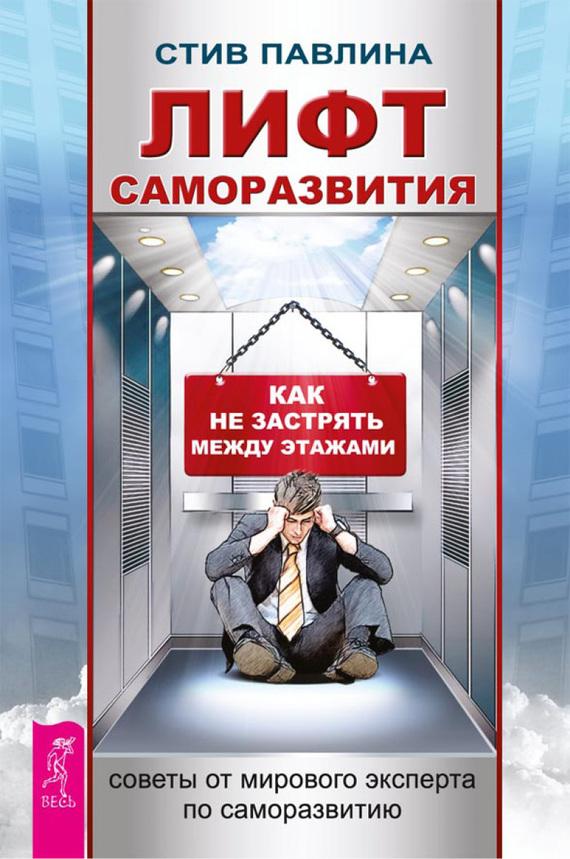 Лифт саморазвития. Как не застрять между этажами происходит быстро и настойчиво