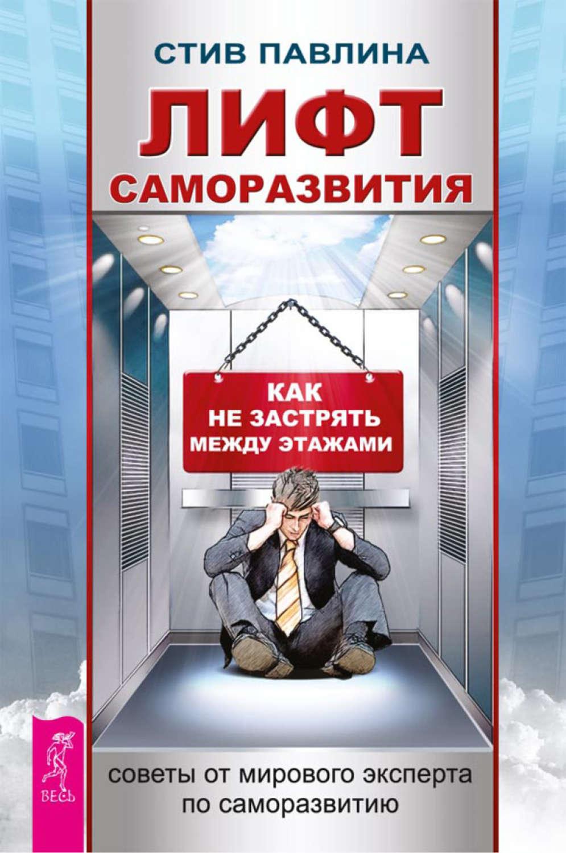 Лифт саморазвития скачать книгу