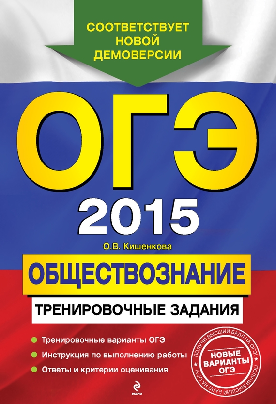 О. В. Кишенкова ОГЭ 2015. Обществознание. Тренировочные задания spine cross 35 39