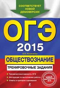Кишенкова, О. В.  - ОГЭ 2015. Обществознание. Тренировочные задания