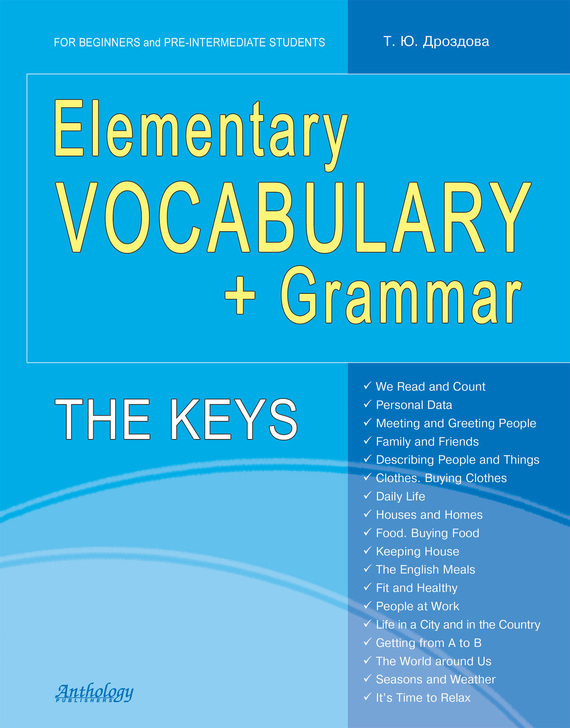 Татьяна Дроздова Elementary Vocabulary + Grammar. The Keys global elementary coursebook with eworkbook pack