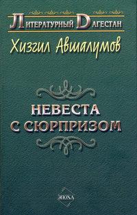 Авшалумов, Хизгил  - Невеста с сюрпризом (сборник)