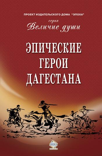 Скачать Эпические герои Дагестана быстро
