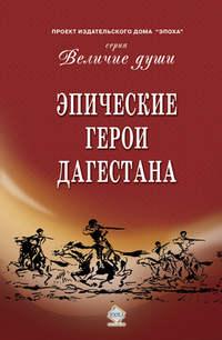 - Эпические герои Дагестана