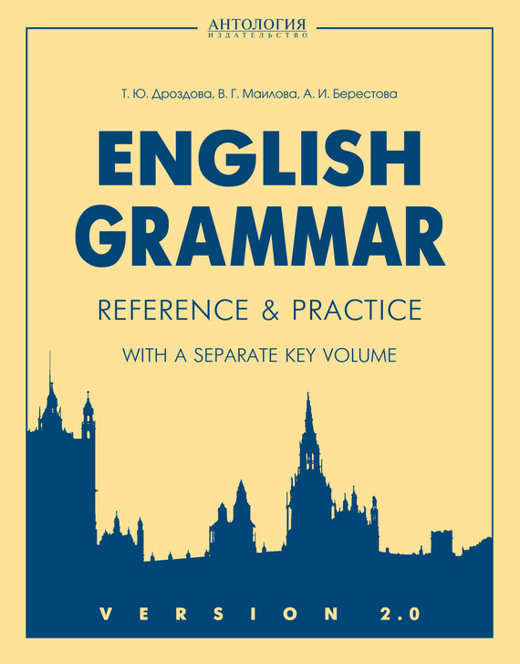 Алла Берестова English Grammar. Reference & Practice. Version 2.0 т ю дроздова а и берестова н а курочкина the keys english grammar reference