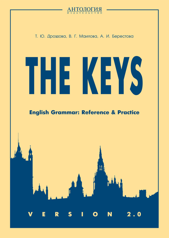 Алла Берестова The Keys. English Grammar. Reference & Practice. Version 2.0 т ю дроздова а и берестова н а курочкина the keys english grammar reference
