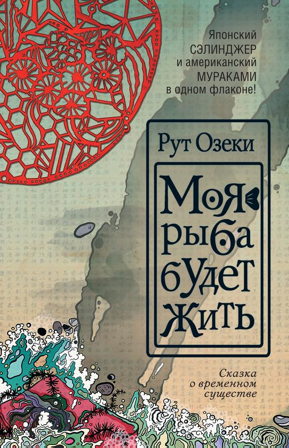 Фото Рут Озеки Моя рыба будет жить ISBN: 978-5-17-085627-5