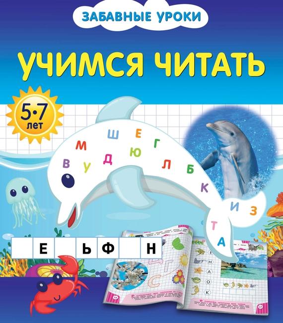 Олеся Обозная Учимся читать добавка 5 букв