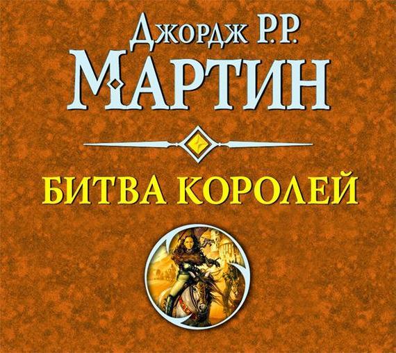 Джордж Р. Р. Мартин Битва королей джордж р р мартин буря мечей часть 3