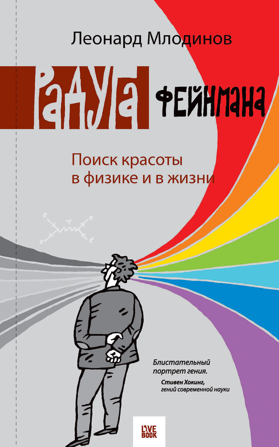 Леонард Млодинов бесплатно