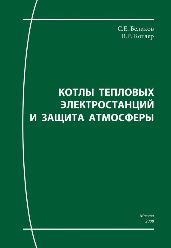 Сергей Беликов бесплатно