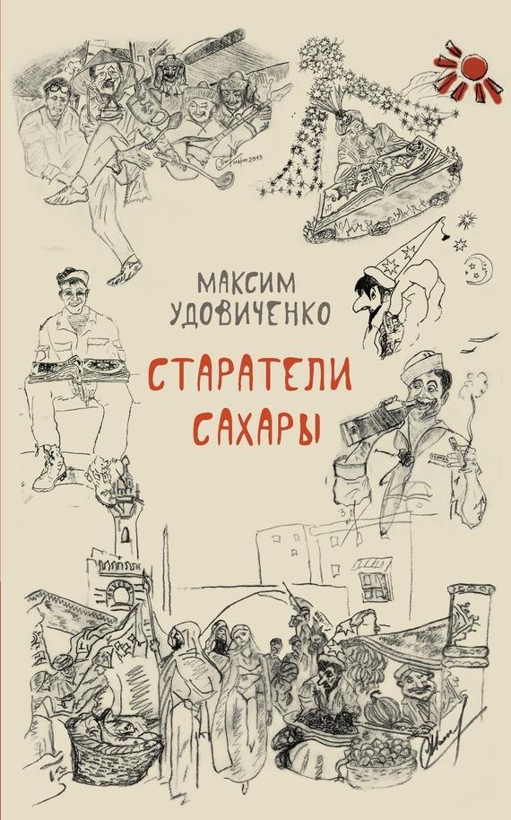 Максим Удовиченко Старатели Сахары купить шпаклевки старатели оптом в ярославле
