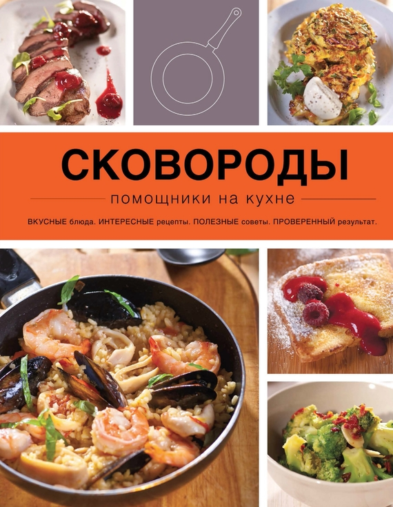 Скачать Сковороды бесплатно Автор не указан