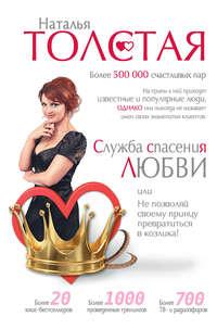 Толстая, Наталья  - Служба спасения любви, или Не позволяй своему принцу превратиться в козлика!