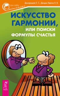 Домарацкая, Елена  - Искусство гармонии, или Поиски формулы счастья