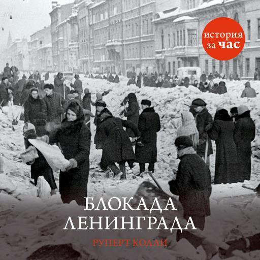 все цены на Руперт Колли Блокада Ленинграда онлайн