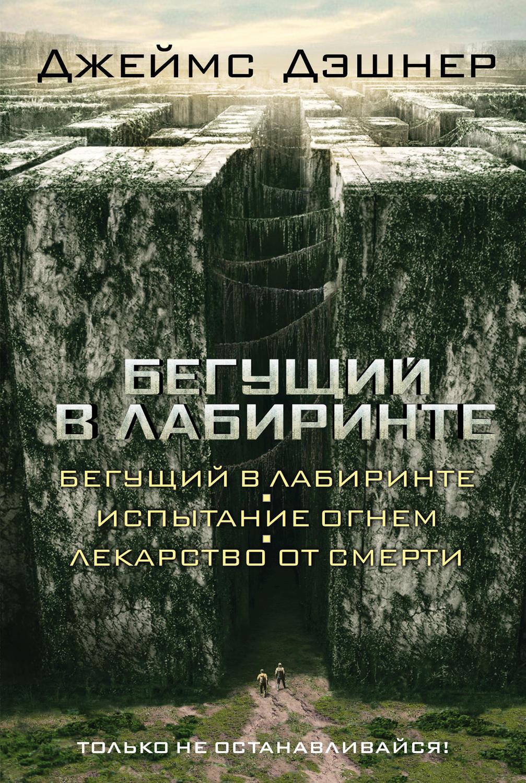 Бегущий в лабиринте серия книг fb2 скачать