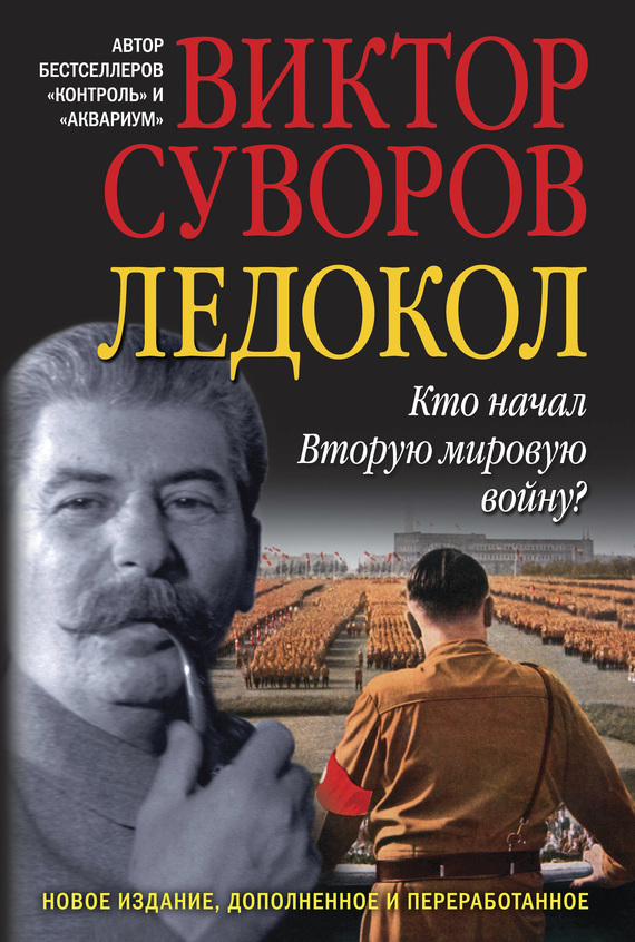 Виктор Суворов Ледокол виктор суворов самоубийство