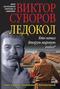 Суворов, Виктор  - Ледокол