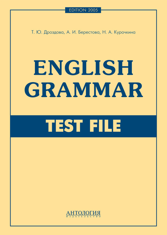 Алла Берестова English Grammar. Test File алла берестова english grammar reference