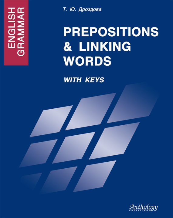 Татьяна Дроздова English Grammar. Prepositions & Linking Words. With Keys т ю дроздова а и берестова н а курочкина the keys english grammar reference
