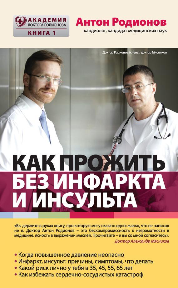 Антон Родионов Как прожить без инфаркта и инсульта кабель цифровой vovox link direct sd100 aes ebu