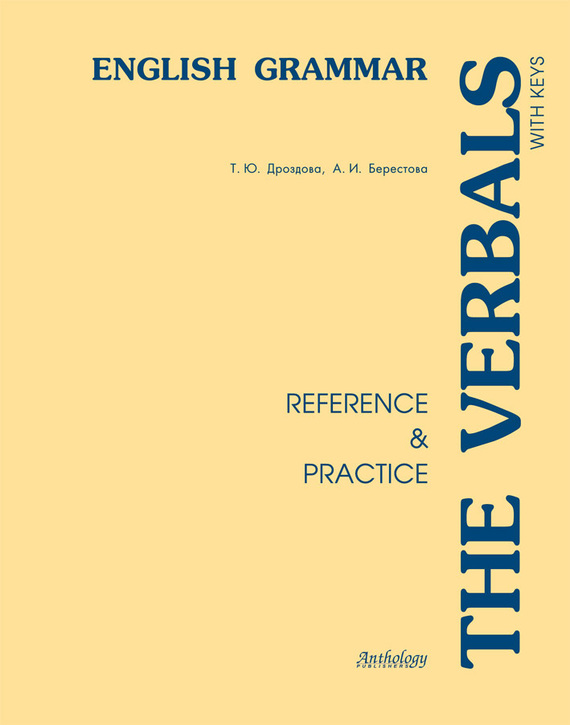 Алла Берестова The Verbals. English Grammar. Reference & Practice алла берестова english grammar reference