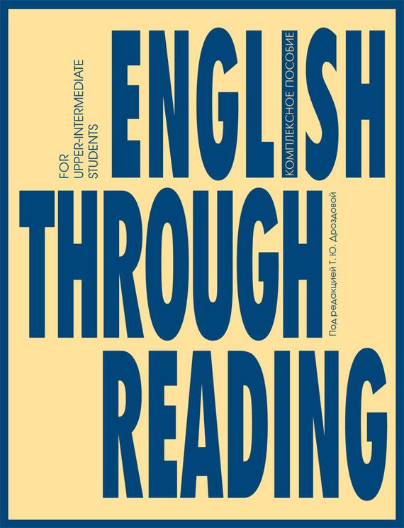 Татьяна Дроздова English Through Reading книги проспект english verb tenses for lazybones времена английских глаголов для ленивых