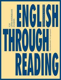 Дроздова, Татьяна  - English Through Reading