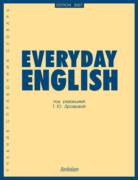 Алла Берестова Everyday English алла берестова english grammar reference