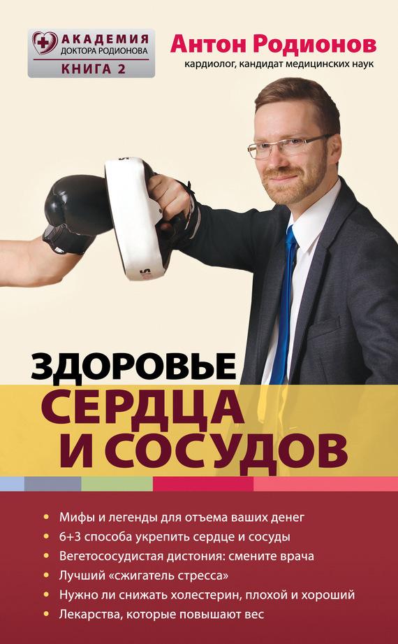 занимательное описание в книге Антон Родионов