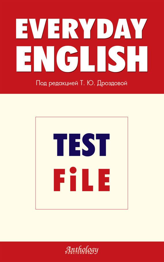 Алла Берестова Everyday English. Test File алла берестова english grammar reference