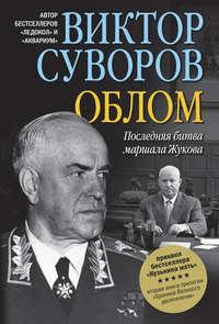 Суворов, Виктор  - Облом