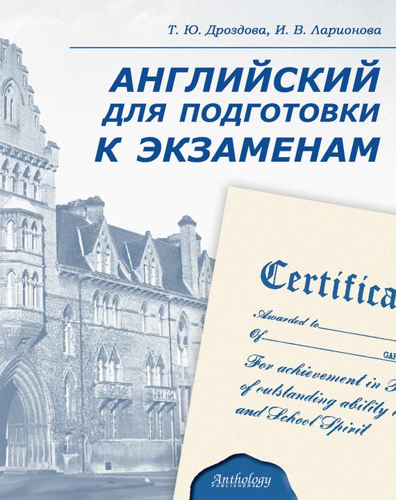 Татьяна Дроздова Английский для подготовки к экзаменам