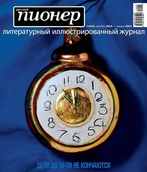 Отсутствует Русский пионер №9 (51), декабрь 2014 автомагнитолу в сан петербурге пионер бизнес ц юнона